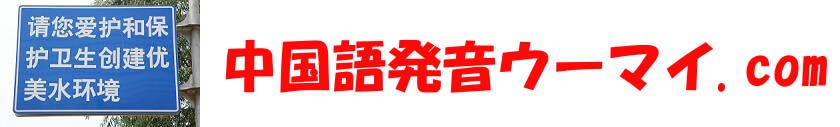 中国語発音ウーマイ.com